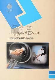 پاورپوینت فصل اول کتاب بازاریابی و مدیریت بازار تالیف حسن الوداری با موضوع  مفاهیم مدیریت بازار