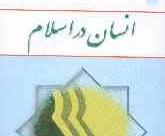 دانلود پاورپوینت انسان در اسلام