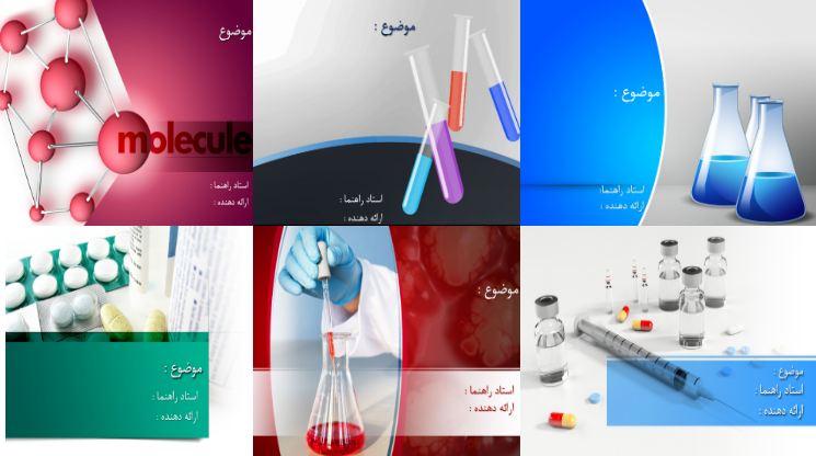 مجموعه قالب پاورپوینت آماده ویژه رشته های شیمی و داروسازی