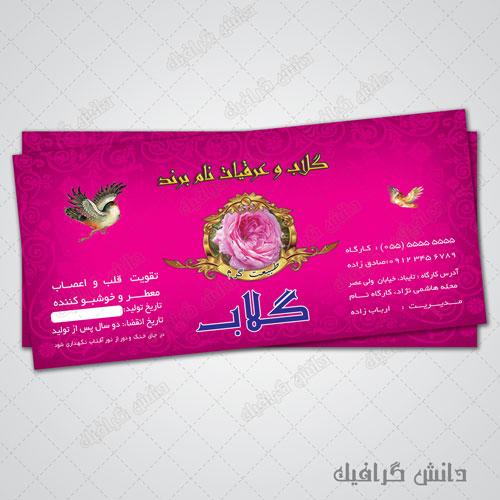 برچسب گلاب و لیبل عرقیات طراحی شده با فتوشاپ
